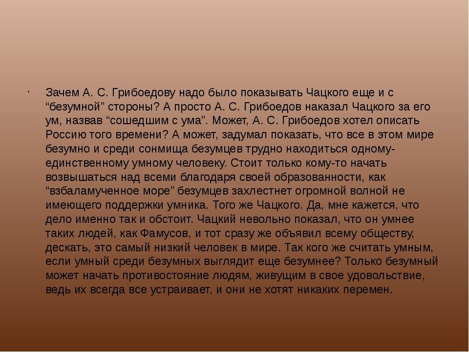 """Зачем А. С. Грибоедову надо было показывать Чацкого еще и с """"безумной"""" сторон..."""