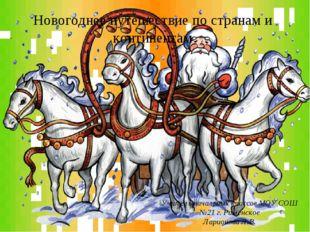Новогоднее путешествие по странам и континентам Учитель начальных классов МО
