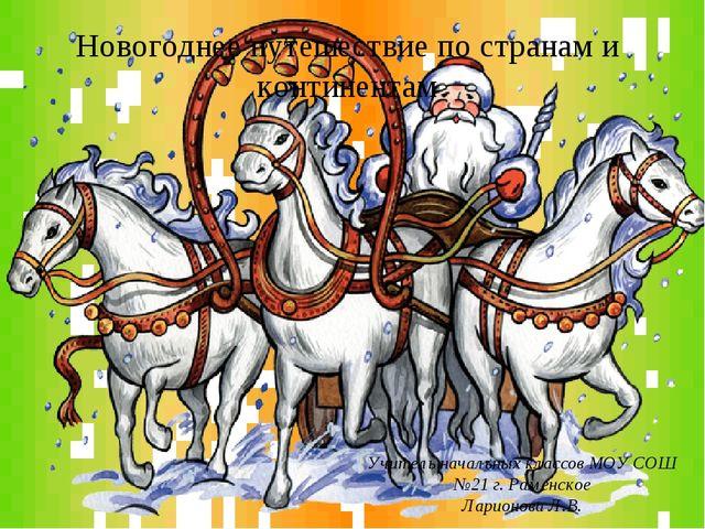 Новогоднее путешествие по странам и континентам Учитель начальных классов МО...