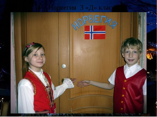 Норвегия 3 «Д» класс