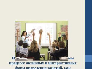Использование в образовательном процессе активных и интерактивных форм прове