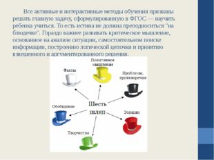 Все активные и интерактивные методы обучения призваны решать главную задачу,