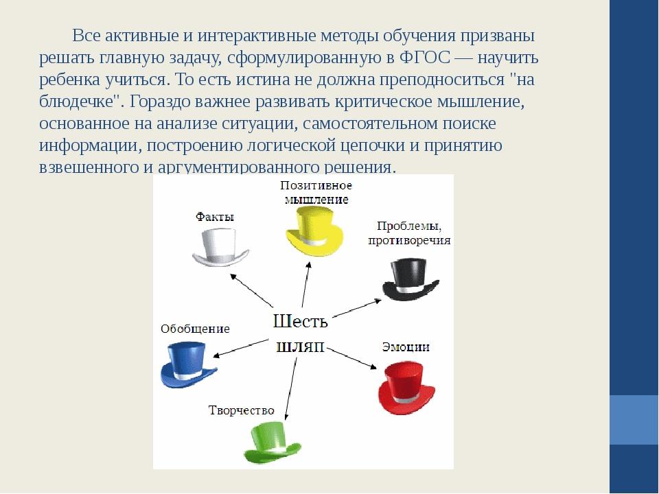 Все активные и интерактивные методы обучения призваны решать главную задачу,...