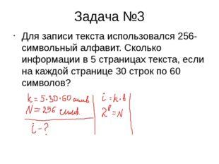 Задача №3 Для записи текста использовался 256-символьный алфавит. Сколько инф