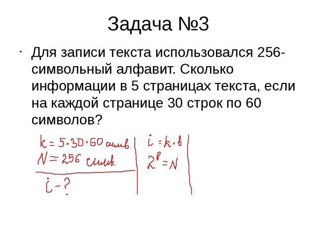 Задача №3 Для записи текста использовался 256-символьный алфавит. Сколько инф...