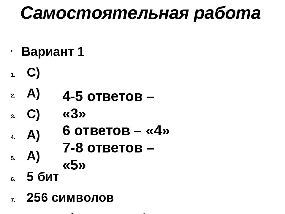 Самостоятельная работа Вариант 1 С) А) С) А) А) 5 бит 256 символов 31500 бит...