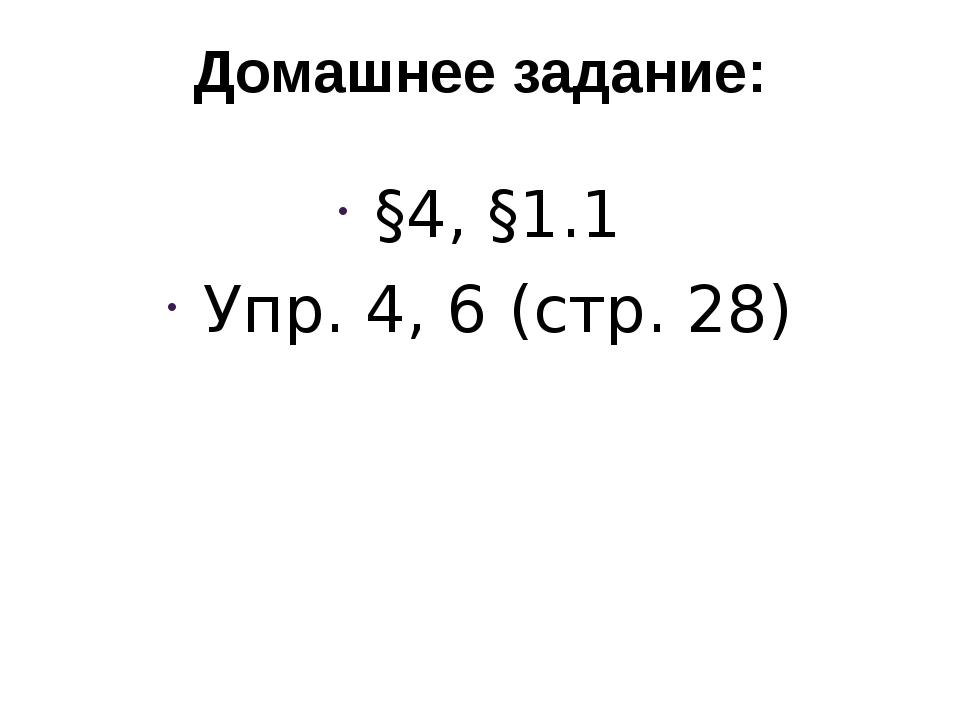 Домашнее задание: §4, §1.1 Упр. 4, 6 (стр. 28)