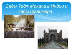 Сады Тадж Махала в Индии и сады Шалимара.