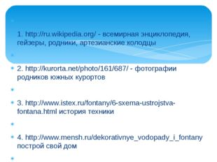 1. http://ru.wikipedia.org/ - всемирная энциклопедия, гейзеры, родники, арт