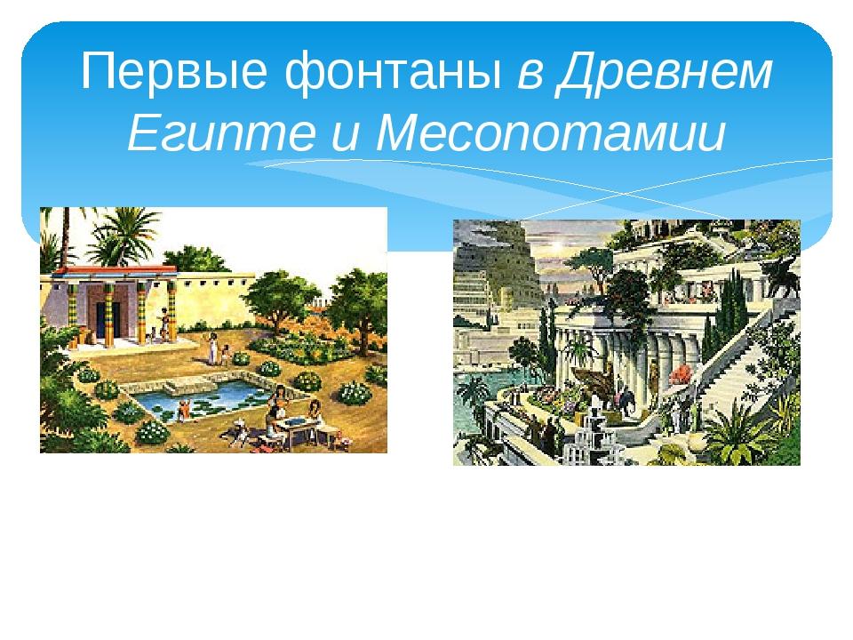 Первые фонтаны в Древнем Египте и Месопотамии