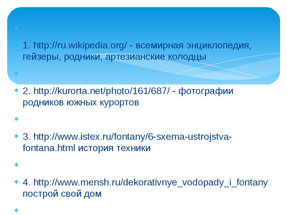 1. http://ru.wikipedia.org/ - всемирная энциклопедия, гейзеры, родники, арт...