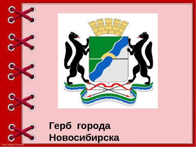 Герб города Новосибирска