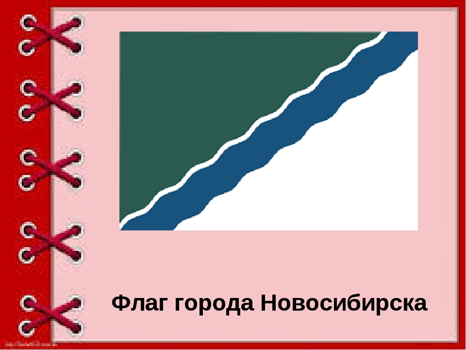 Флаг города Новосибирска