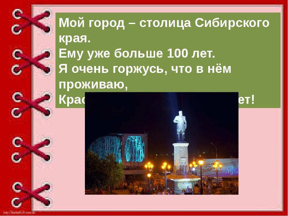 Мой город – столица Сибирского края. Ему уже больше 100 лет. Я очень горжусь...