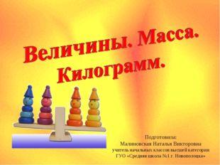 Подготовила: Малиновская Наталья Викторовна учитель начальных классов высшей