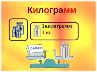Килограмм 1 1килограмм 1 кг 1 1 3 5