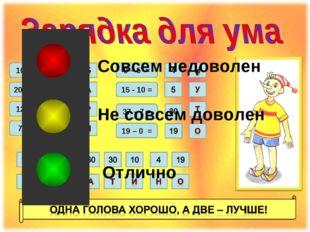 10 + 6 = 12 + 5 = 20 + 40 = 7 + 3 = 19 – 0 = 37 – 7 = 15 - 10 = 9 – 5 = Совсе