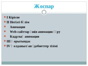 Жоспар І Кіріспе ІІ Негізгі бөлім Анимация Web-сайттар үшін анимация құру Кад