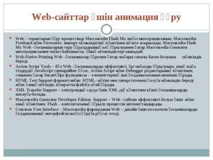 Web-сайттар үшін анимация құру Web – тораптарын құру процессінде Macromedia F