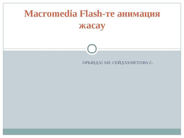 ОРЫНДАҒАН: СЕЙДАХМЕТОВА С. Macromedia Flash-те анимация жасау