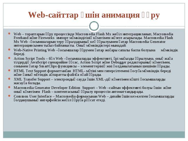 Web-сайттар үшін анимация құру Web – тораптарын құру процессінде Macromedia F...