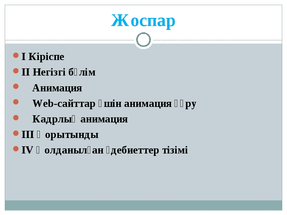 Жоспар І Кіріспе ІІ Негізгі бөлім Анимация Web-сайттар үшін анимация құру Кад...