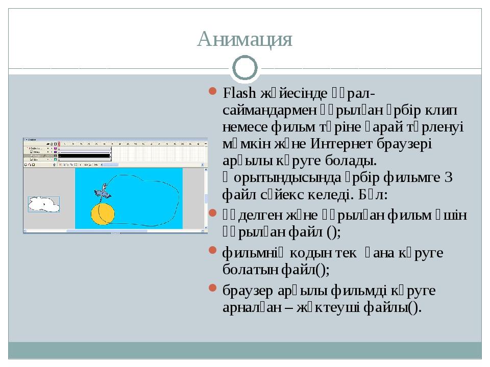 Анимация Flash жүйесінде құрал- саймандармен құрылған әрбір клип немесе фильм...