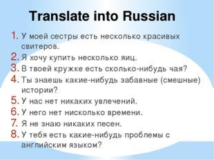 Translate into Russian У моей сестры есть несколько красивых свитеров. Я хочу