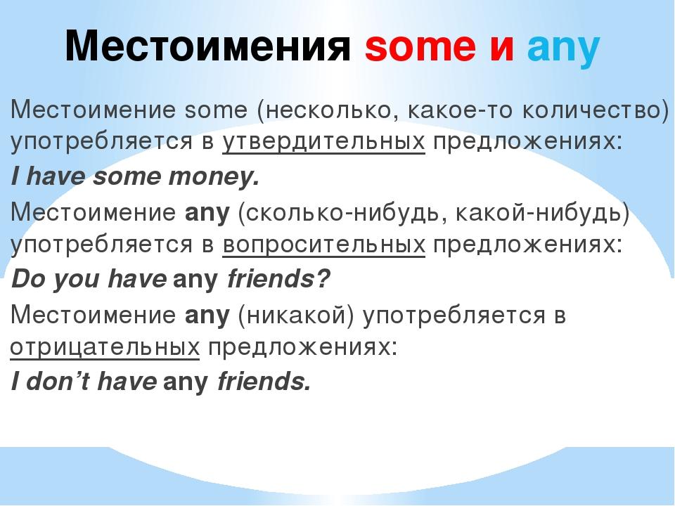 Местоимения some и any Местоимение some (несколько, какое-то количество) упот...