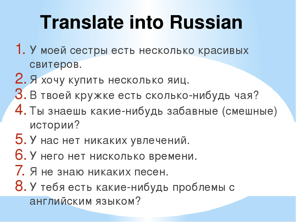 Translate into Russian У моей сестры есть несколько красивых свитеров. Я хочу...