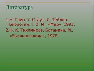 Литература 1.Н. Грин, У. Стаут, Д. Тейлор. Биология, т. 3, М., «Мир», 1993. 2