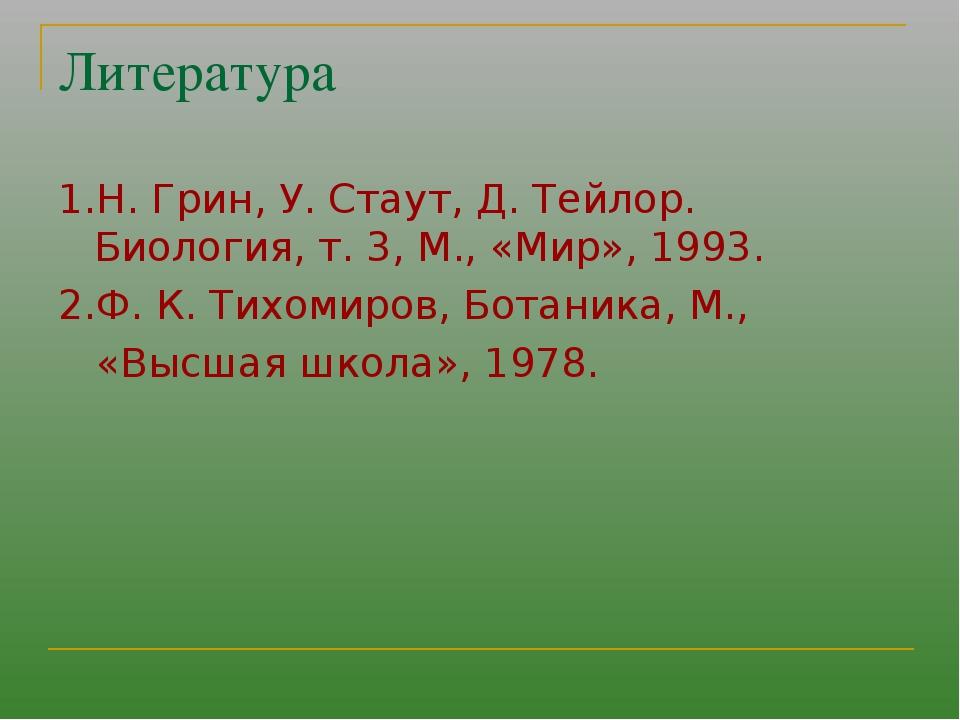 Литература 1.Н. Грин, У. Стаут, Д. Тейлор. Биология, т. 3, М., «Мир», 1993. 2...