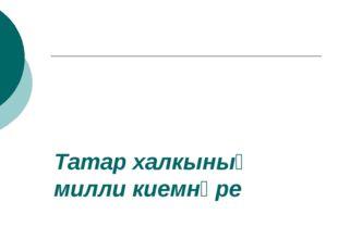 Татар халкының милли киемнәре