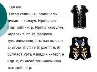 Камзул. Татар халкының оригиналь киеме — камзул. Ирләр аны өйдә кигәннәр. И