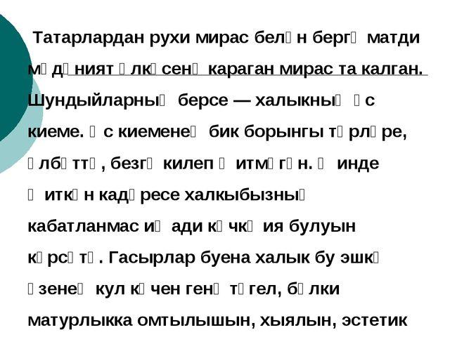 Татарлардан рухи мирас белән бергә матди мәдәният өлкәсенә караган мирас та...