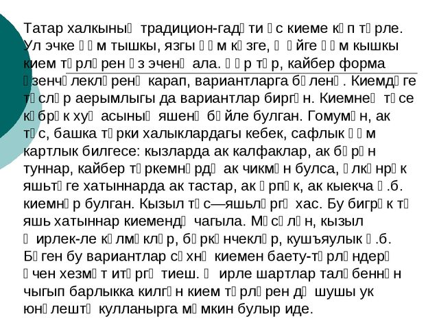 Татар халкының традицион-гадәти өс киеме күп төрле. Ул эчке һәм тышкы, язгы һ...