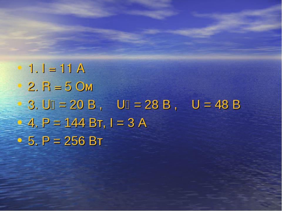 1. I = 11 А 2. R = 5 Ом 3. U₁ = 20 B , U₂ = 28 B , U = 48 В 4. P = 144 Вт, I...
