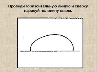 Проведи горизонтальную линию и сверху нарисуй половину овала.