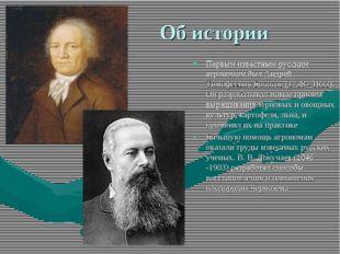 Об истории Первым известным русским агрономом был Андрей Тимофеевич Болотов