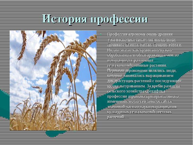 История профессии Профессия агронома очень древняя. Уже несколько тысяч лет н...