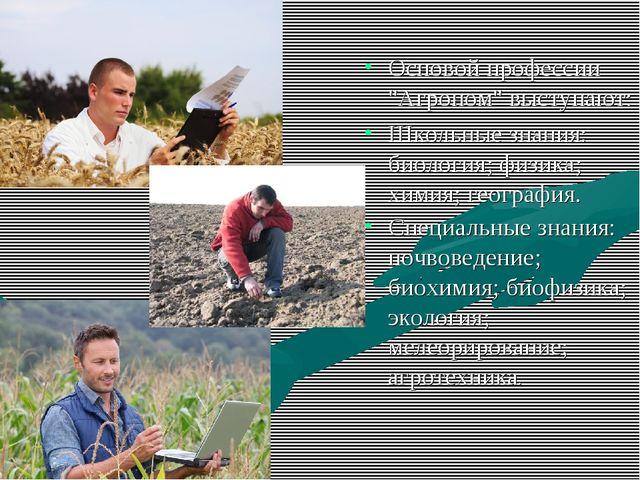 """Основой профессии """"Агроном"""" выступают: Школьные знания: биология; физика; хим..."""