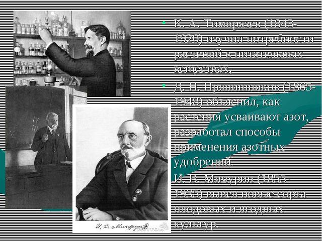 К. А. Тимирязев (1843-1920) изучил потребности растений в питательных веществ...