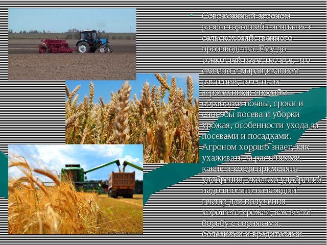 Современный агроном разносторонний специалист сельскохозяйственного производс...