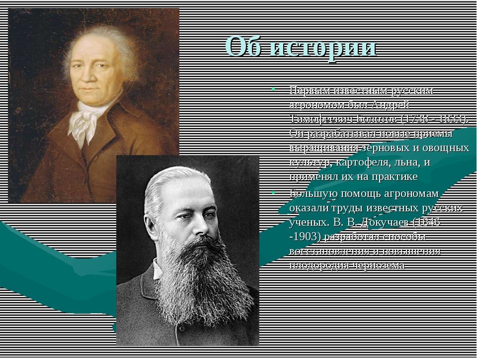 Об истории Первым известным русским агрономом был Андрей Тимофеевич Болотов...