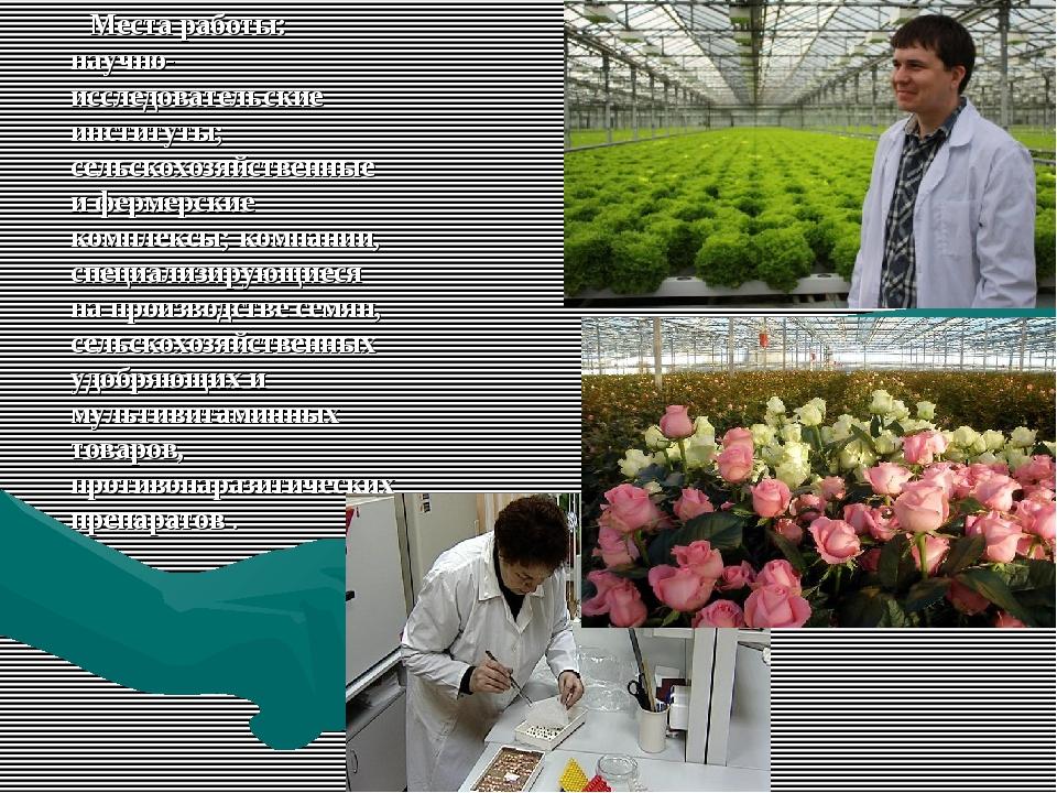 Места работы: научно-исследовательские институты; сельскохозяйственные и фер...