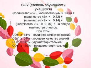 СОУ (степень обученности учащихся) (количество «5» + количество «4» × 0.64) +