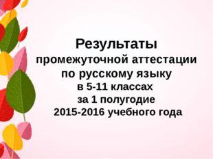 Результаты промежуточной аттестации по русскому языку в 5-11 классах за 1 по