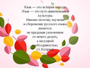 Язык — это история народа. Язык — это путь цивилизации и культуры. Именно поэ