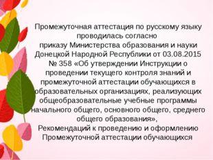Промежуточная аттестация по русскому языку проводилась согласно приказу Минис