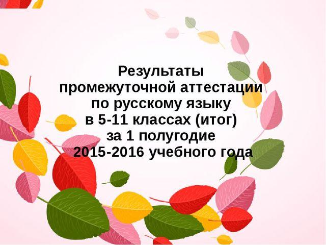 Результаты промежуточной аттестации по русскому языку в 5-11 классах (итог) з...